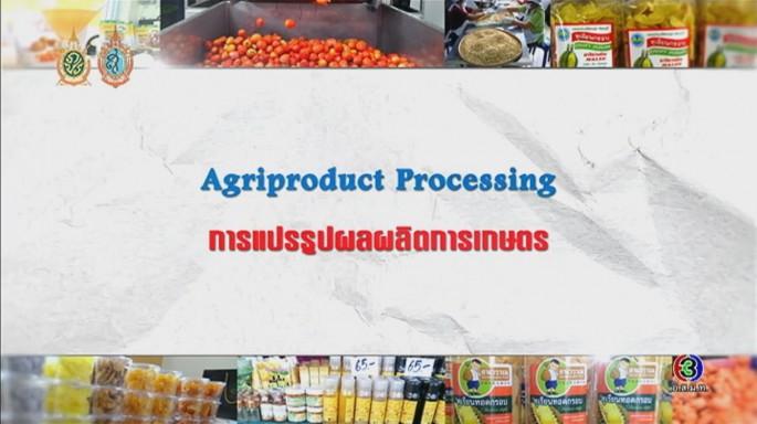 ดูรายการย้อนหลัง ศัพท์สอนรวย | Agriproduct Processing = การแปรรูปผลผลิตการเกษตร