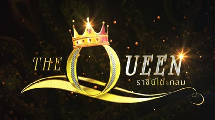 ดูละครย้อนหลัง The Queen ราชินีโต๊ะกลม-โบ ชญาดา 9 มกราคม 2559