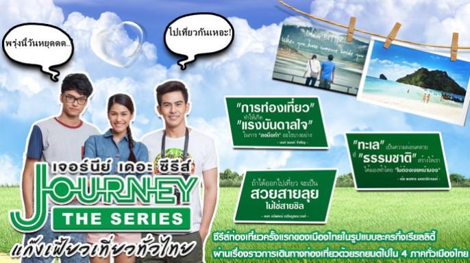 ดูละครย้อนหลัง Journey The Series แก๊งเฟี้ยวเที่ยวทั่วไทย Season 1 EP05 นครศรีธรรมราช (Nakornsrithammarat)