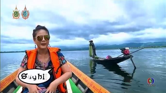 ดูรายการย้อนหลัง เซย์ไฮ (Say Hi) | Myanmar