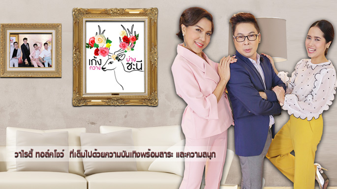 ดูละครย้อนหลัง เก้ง กวาง บ่าง ชะนี | บุ๋ม ปนัดดา - สามี | 15-09-59 | TV3 Official
