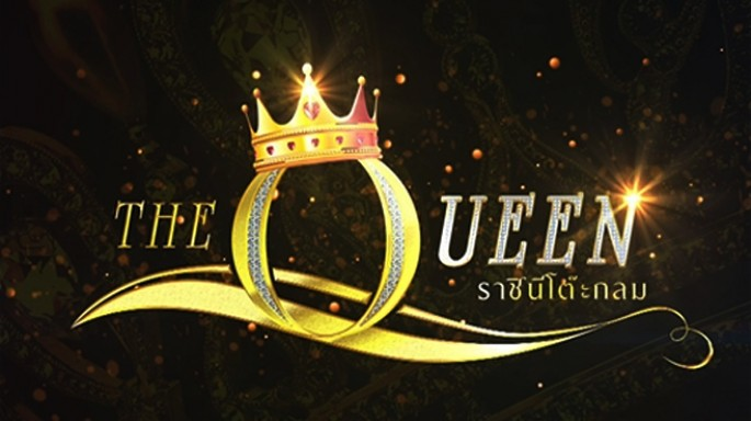 ดูละครย้อนหลัง The Queen ราชินีโต๊ะกลม-นักแสดงพลับพลึงสีชมพู 12 ธันวาคม 2558