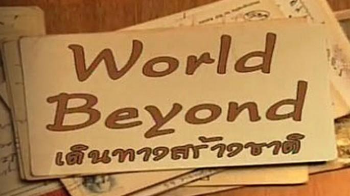 ดูรายการย้อนหลัง World beyond เดินทางสร้างชาติ ตอน เรื่องเล่าหลากวัฒนธรรมของรัสเซีย