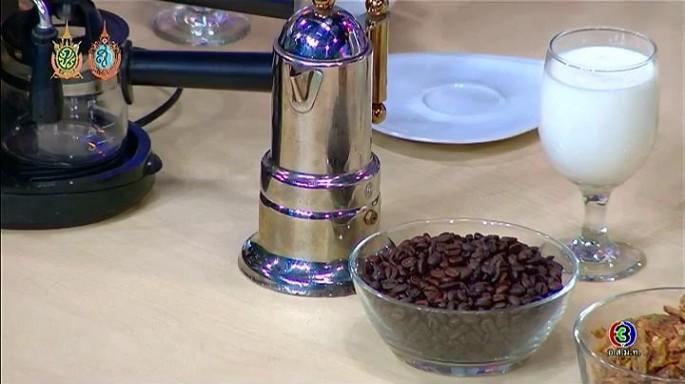 ดูละครย้อนหลัง ครัวคุณต๋อย |  ดื่มกาแฟอย่างไรให้มีประโยชน์