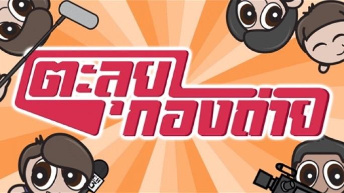ดูละครย้อนหลัง ตะลุยกองถ่าย | ระเริงชล, ตะลุย อุ๊ย!! เมาท์ | 23-09-59 | TV3 Official