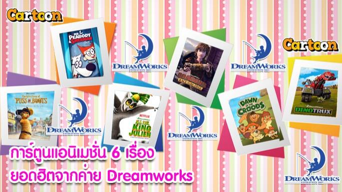ดูรายการย้อนหลัง ไดโนทรักซ์ (Dinotrux) | 28-08-59 | TV3 Official