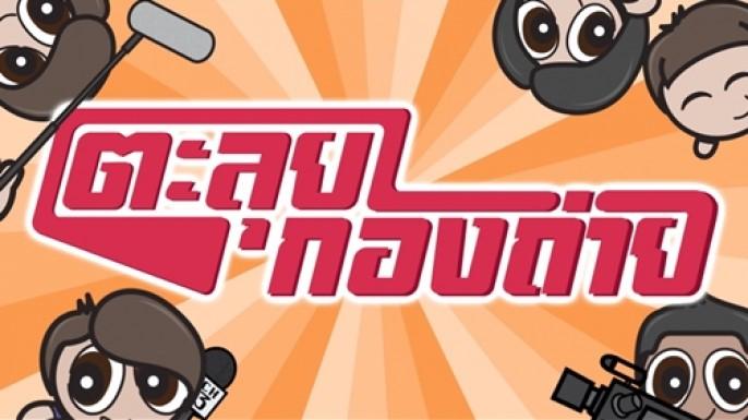 ดูละครย้อนหลัง ตะลุยกองถ่าย | อาคม, นางอาย, บุพเพสันนิวาส | 22-09-59 | TV3 Official