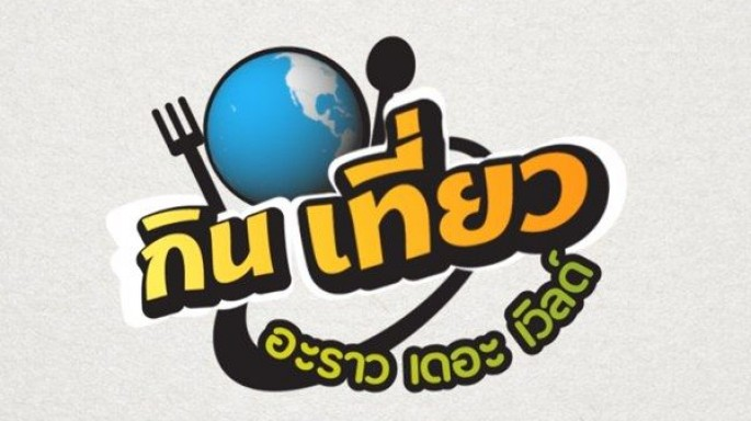 ดูรายการย้อนหลัง ร้านอันดง จิมดัก สุขุมวิท 49|08-08-59|TV3 Official