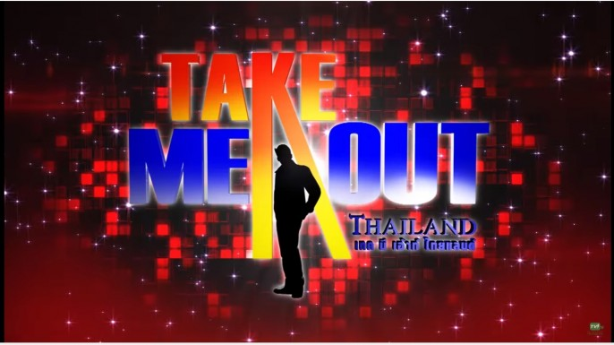 ดูละครย้อนหลัง Take Me Out Thailand S10 ep.23 เก่ง-โทชิ 3/4 (10 ก.ย. 59)