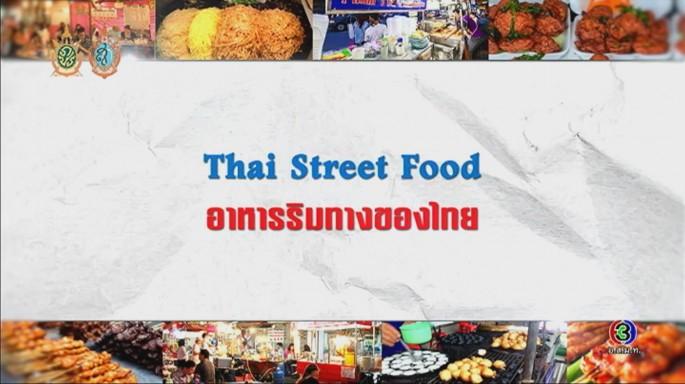 ดูรายการย้อนหลัง ศัพท์สอนรวย | Thai Street Food = อาหารริมทางของไทย