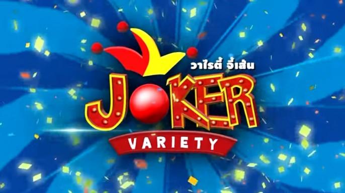 ดูละครย้อนหลัง Joker Variety ตอน อากง (12.ก.ย.59)