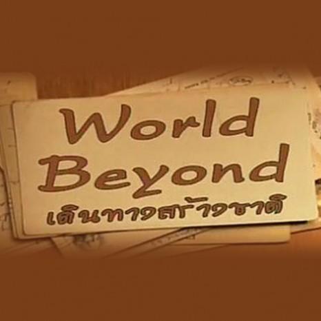 รายการย้อนหลัง World beyond เดินทางสร้างชาติ ตอน เรื่องเล่าหลากวัฒนธรรมดนตรีนานาชาติ