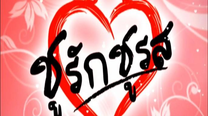ดูรายการย้อนหลัง ชูรักกันที่ โรงเรียน สตรีวัดระฆัง(2)
