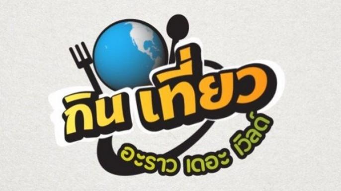 ดูรายการย้อนหลัง ร้าน Cocotte โครงการ 39 บูวเลอวาด | 19-09-59 | TV3 Official