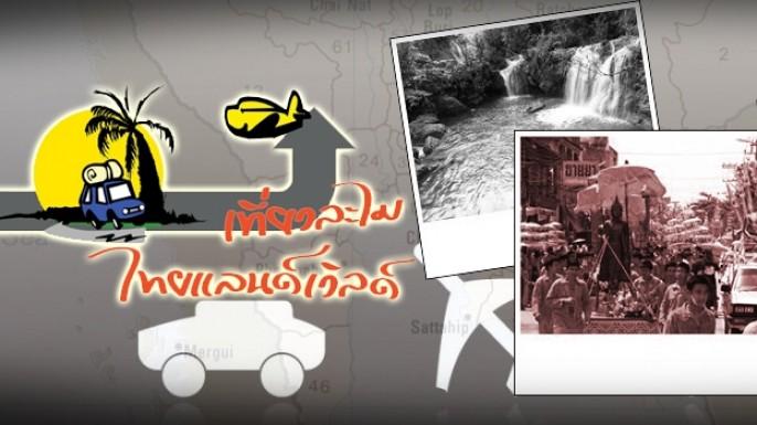 ดูรายการย้อนหลัง ล่องโขงชล ยลเมืองมรดกโลก หลวงพระบาง #2