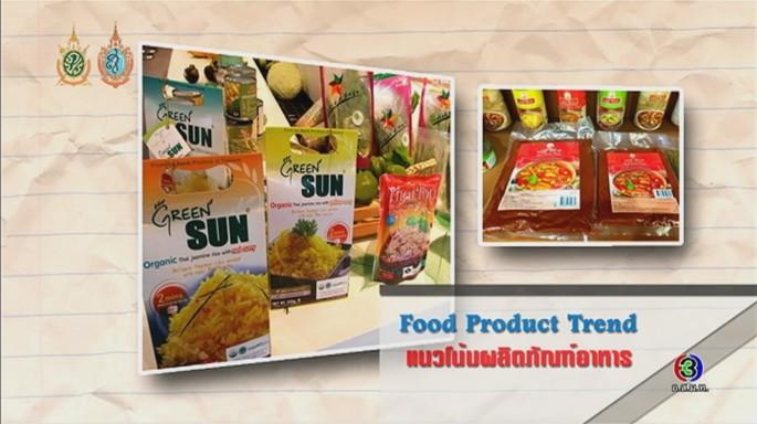 ดูละครย้อนหลัง ศัพท์สอนรวย | Food Product Trend = แนวโน้มผลิตภัณฑ์อาหาร
