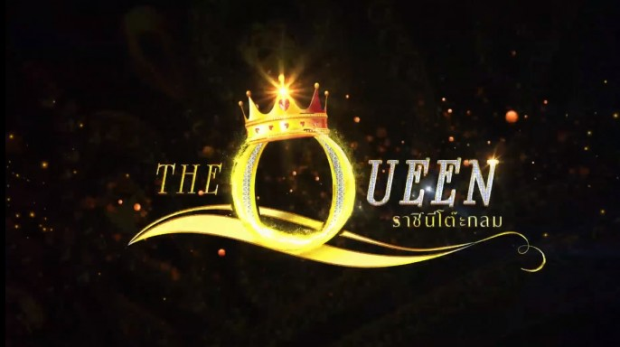 ดูละครย้อนหลัง ราชินีโต๊ะกลม The Queen | โยเกิร์ต รวีวรรณ | 17-09-59 | TV3 Official