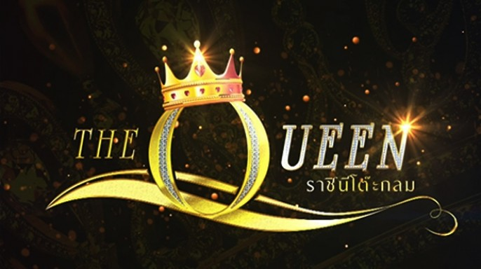 ดูละครย้อนหลัง ราชินีโต๊ะกลม The Queen|โดม ปกรณ์ ลัม|09-04-59|TV3 Official