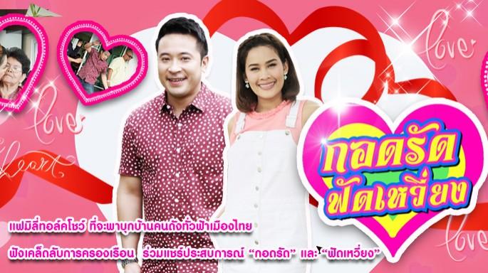 ดูรายการย้อนหลัง กอดรัดฟัดเหวี่ยง | สมรักษ์ คำสิงห์ | 03-10-59 | TV3 Official