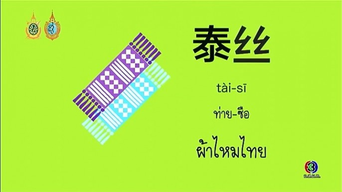 ดูรายการย้อนหลัง โต๊ะจีน Around the World|คำว่า(ท่าย-ซือ)ผ้าไหมไทย