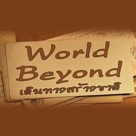 รายการย้อนหลัง World beyond เดินทางสร้างชาติ ตอน เสน่ห์การท่องเที่ยวแบบคาราวาน