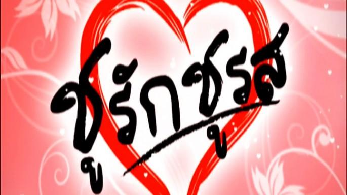 ดูรายการย้อนหลัง ชูรักกันที่ โรงเรียน สตรีวัดระฆัง(4)