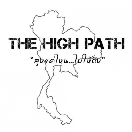 รายการย้อนหลัง The High Path | อุทยานแห่งชาติภูสอยดาว จ.อุตรดิตถ์ | 04-10-59 | TV3 Official