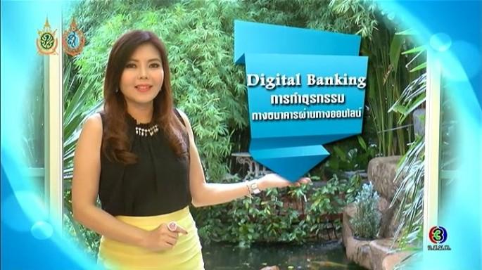 ดูละครย้อนหลัง ศัพท์สอนรวย | Digital Banking = การทำธุรกรรมทางธนาคารผ่านทางออนไลน์