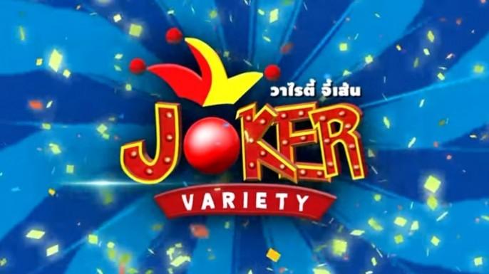 ดูละครย้อนหลัง Joker Variety ตอน ตำหนักเจ้าแม่สุ แขกรับเชิญ โบ สุรัตนาวี - จอยซ์ พรพรรณ (10.ต.ค.59) 1