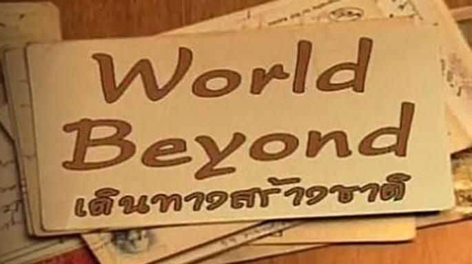 ดูละครย้อนหลัง World beyond เดินทางสร้างชาติ ตอน เสน่ห์การท่องเที่ยวแบบคาราวาน