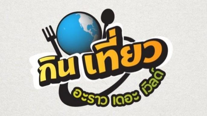 ดูรายการย้อนหลัง  ร้าน ตำทองหล่อ The Taste ทองหล่อ 11|26-09-59|TV3 Official