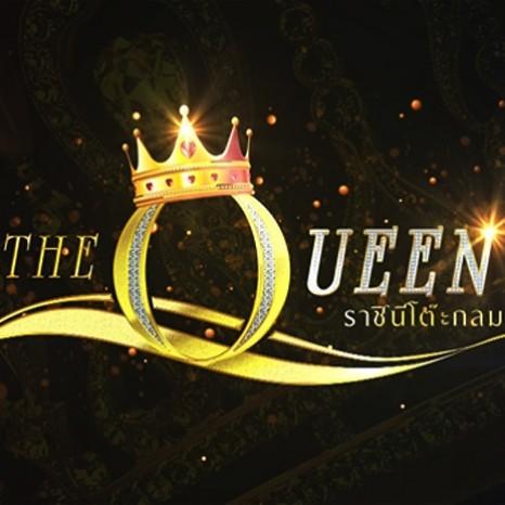 รายการย้อนหลัง ราชินีโต๊ะกลม TheQueen | ปอย ตรีชฎา ตอนที่ 2 | 08-10-59 | TV3 Official