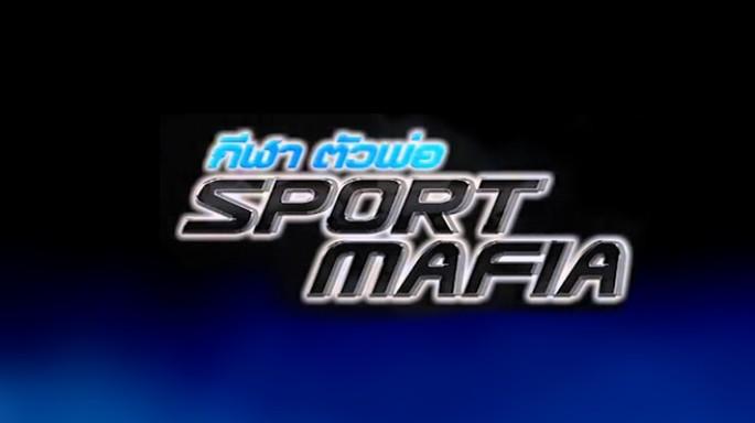 ดูละครย้อนหลัง Sport Mafia : บึ้ม สนามบอล เพื่อ... (2 ต.ค. 59) [Ep. 86 / 3]