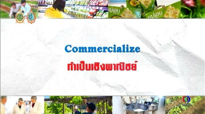 ดูรายการย้อนหลัง ศัพท์สอนรวย | Commercialize = ทำเป็นเชิงพาณิชย์