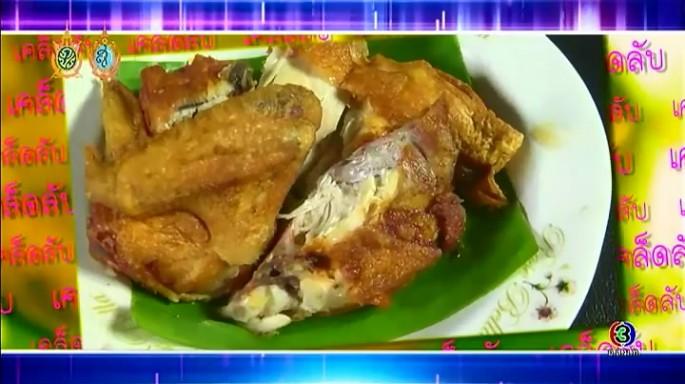 ดูละครย้อนหลัง ครัวคุณต๋อย | ไก่ทอด ข้าวเหนียว ร้านเจ๊นะไก่ทอด (ชลบุรี)