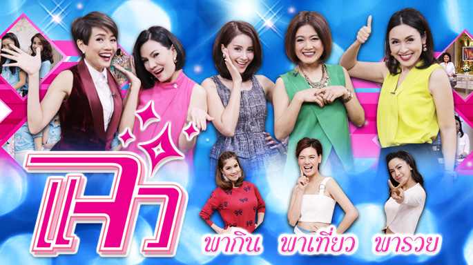 ดูละครย้อนหลัง แจ๋วพากิน | ร้านเช็งชิมอี้ สวนหลวงสแควร์ จุฬาซอย 5 | 11-10-59 | TV3 Official