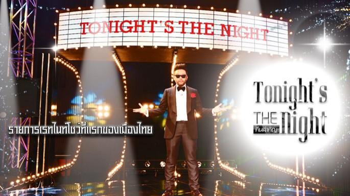 ดูละครย้อนหลัง Tonight's the night คืนสำคัญ 1 ตุลาคม 2559 [1/4]