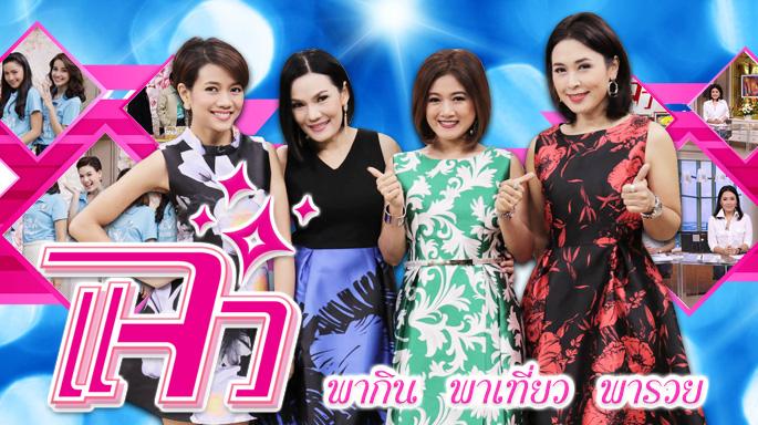 ดูละครย้อนหลัง แจ๋วไฮไลท์ | ภารกิจปิดเทอม ตอน ลานเล่นศิลปะ กับบ้านศิลปิน หัวหิน | 04-10-59 | TV3 Official