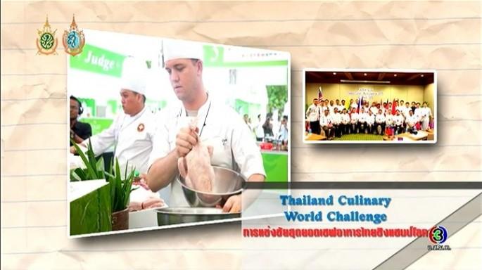 ดูละครย้อนหลัง ศัพท์สอนรวย | Thailand Culinary World Challenge = การแข่งขันสุดยอดเชฟอาหารไทยชิงแชมป์โลก