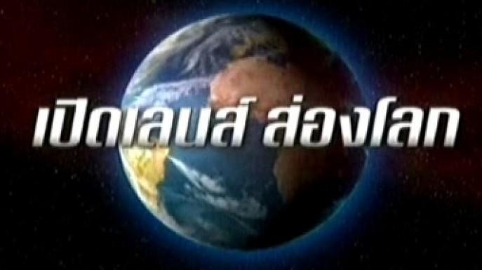 ดูละครย้อนหลัง เชื่อมโยงการท่องเที่ยวทางวัฒนธรรมไทย-กัมพูชา