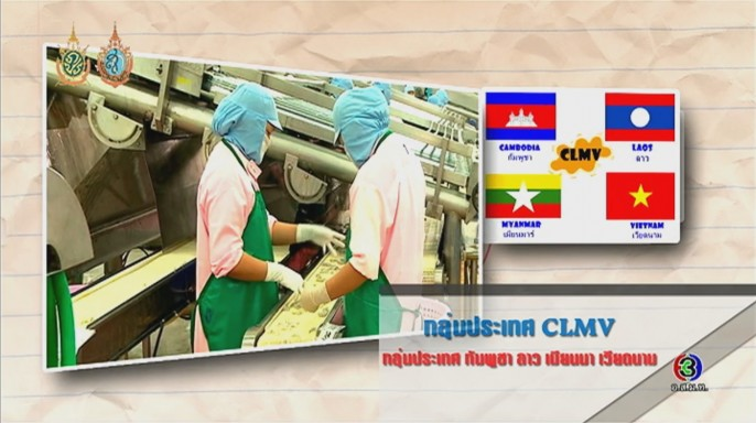 ดูละครย้อนหลัง ศัพท์สอนรวย | CLMV = กลุ่มประเทศกัมพูชา ลาว เมียนมา เวียดนาม