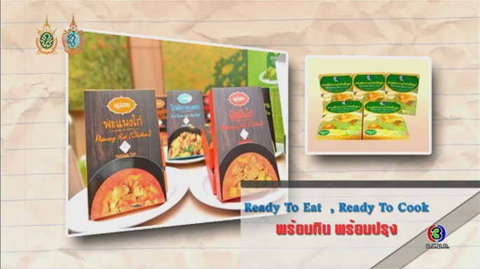 ดูละครย้อนหลัง ศัพท์สอนรวย | Ready To Eat, Ready To Cook = พร้อมกิน พร้อมปรุง