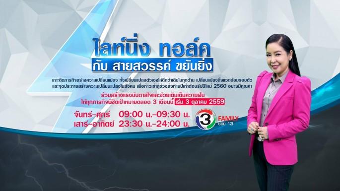 ดูละครย้อนหลัง Lightning Talk กับ สายสวรรค์ ขยันยิ่ง ตอน นิตยสารสร้างแรงบันดาลใจ ให้คนไทยก้าวสู่สังคมสูงวัยอย่างมีคามสุข