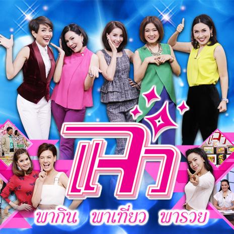 ดูรายการย้อนหลัง แจ๋วพากิน | ร้านเช็งชิมอี้ สวนหลวงสแควร์ จุฬาซอย 5 | 11-10-59 | TV3 Official