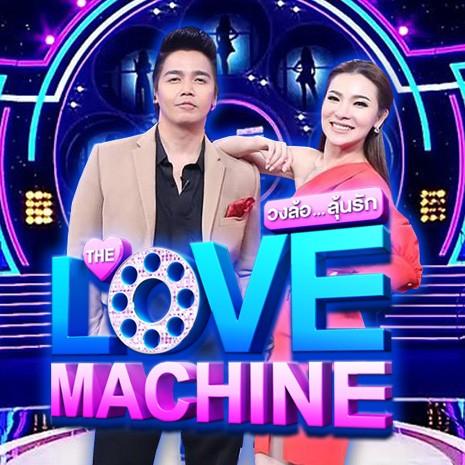 รายการย้อนหลัง The Love Machine วงล้อ...ลุ้นรัก   03 ตุลาคม 2559 [FULL] [HD]