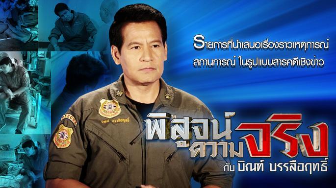 ดูรายการย้อนหลัง พิสูจน์ความจริง กับ บิณฑ์ บรรลือฤทธิ์ | ทาสยาบ้าคลั่ง | 06-10-59 | TV3 Official