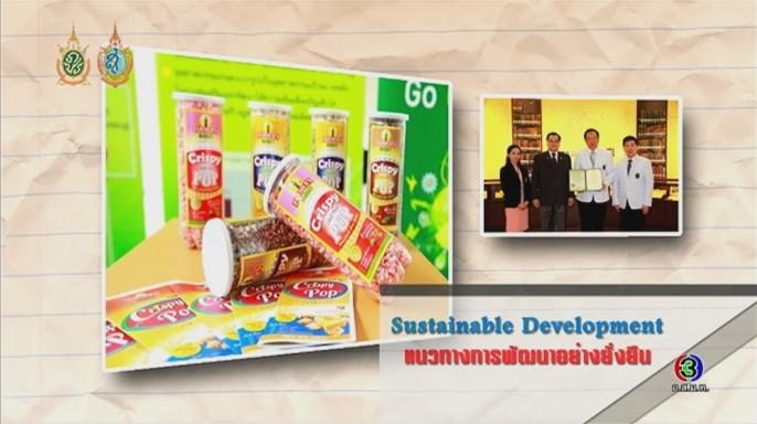 ดูละครย้อนหลัง ศัพท์สอนรวย | Sustainable Development = แนวทางการพัฒนาอย่างยั่งยืน