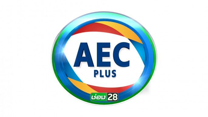 ดูละครย้อนหลัง AEC Plus กับ เกษมสันต์ ตอน วันครูโลก-วันครู AEC (4 ต.ค. 59)