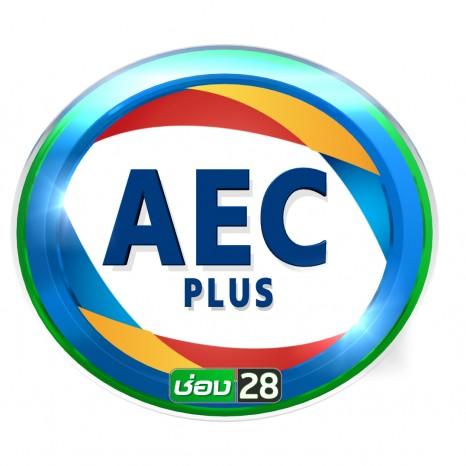 รายการย้อนหลัง AEC Plus กับ เกษมสันต์ ตอน เลขาธิการสมัชชารัฐสภาอาเซียน (2) (12 ต.ค. 59)