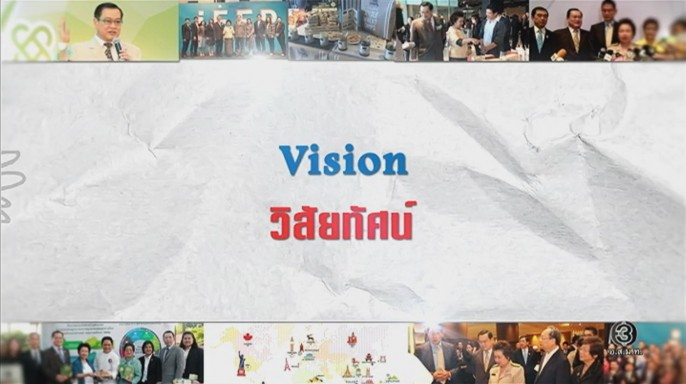 ดูละครย้อนหลัง ศัพท์สอนรวย | Vision = วิสัยทัศน์